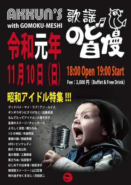 1110_Flyer