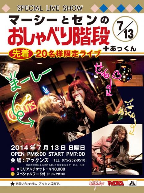 20140713mslive_flyer01