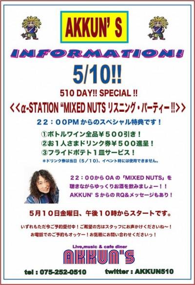 PICK-UP_510_mixednuts