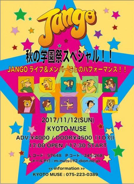 jango_flyer_171112muse