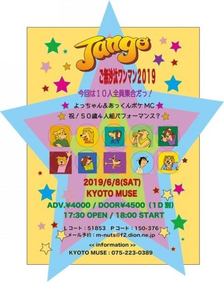 jango_flyer_190608muse2のコピ